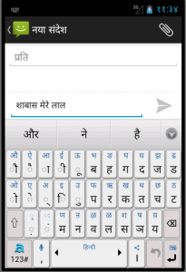 Adaptxt Hindi Keyboard for Touch Screen Devices